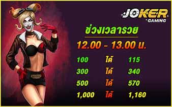โปรโมชั่น Joker ช่วงเวลารวย ในเวลา 12.00 – 13.00 น. ช่วงเวลาที่สมาชิกฝากในช่วงเวลาดังกล่าว จะได้รับสิทธิ ฝากตั้งแต่ 100 บาท ก็มีสิทธิรับโบนัสจากเราไปเลยฟรีๆ