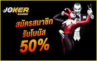โปรโมชั่น Joker โปรโมชั่น Joker สมัครใหม่ รับ 50% เป็นโปรโมชั่นเสริมเอาใจลูกค้าใหม่ทุกท่าน ที่เปิดเป็น Member ใหม่กับเรา โดยท่านจะได้รับสิทธิพิเศษ