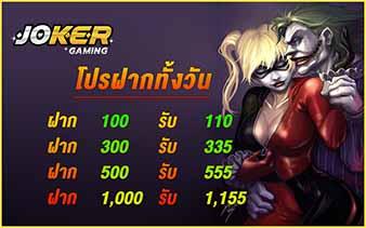 โปรโมชั่น Joker เล่นทั้งวัน กับ Jokerslot ก็รับทั้งวัน เฉพาะเพื่อนสมาชิกของเรา เล่นวันนี้ เติมขั้นต่ำ 100 รับสิทธินี้ไปเลย
